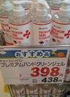 プレミアムハンドクリームジェル 438円(税込)