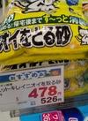 ペットキレイニオイを取る砂 526円(税込)