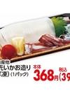 剣先いかお造り(解凍) 397円(税込)