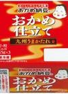 おかめ仕立て 62円(税込)