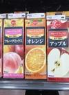 フルーツフェスタ100%(オレンジ/アップル/グレープ/フルーツミックス) 105円(税込)