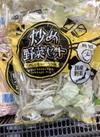 炒め野菜セット もやしとキャベツMIX 105円(税込)