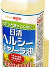 ヘルシーキャノーラ油 193円(税込)