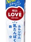 LOVE 235円(税込)