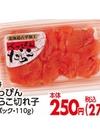べっぴんたらこ切れ子 270円(税込)