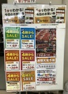 匠のひと株えのき 73円(税込)