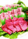 焼肉セット(和牛・豚肉・鶏肉) 1,980円(税抜)