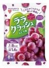 ララクラッシュ(ぶどう味) 127円(税込)