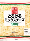 断然お得とろけるミックスチーズ 430円(税込)