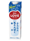LOVE(ラブ) 50ポイントプレゼント
