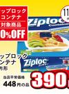 ジップロックコンテナ 長方形 390円(税込)