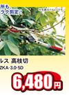 高枝切 6,480円(税込)