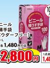 ビニール極薄手袋(パウダーフリー) 100枚入り 各種 2,800円(税込)