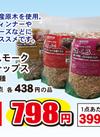 スモークチップス 各種 798円(税込)