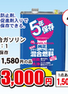 混合ガソリン25:1 5年保存 4L 3,000円(税込)