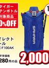 ダイレクトボトル 1L 2,000円(税込)