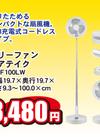 フリーファンエアテイク 3,480円(税込)
