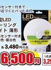 小型LEDシーリングライト 薄形 人感センサー付き 各種 6,500円(税込)
