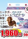 ハニーケア ペットシート 中厚型 ラベンダー レギュラー 1,960円(税込)