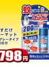 おすだけノーマット スプレータイプ 200日分 798円(税込)
