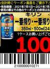 一番搾りシリーズがお得になるクーポン 100円引