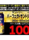 パーフェクトサントリービールがお得になるクーポン 100円引