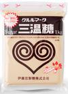 三温糖 171円(税込)