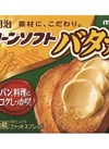 コーンソフトバター入り 214円(税込)
