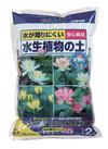 水生植物の土 448円(税込)