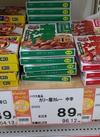 カリー屋カレー 96円(税込)