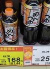 めんつゆ2倍 280円(税込)