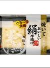 焼いておいしい半熟絹厚揚げ 85円(税込)