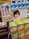 クノール カップ冷たい牛乳でつくるスープ各種 150円(税込)