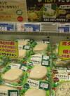 サラダチキン(各種)・ほぐしサラダチキン 204円(税込)