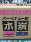 岐南商事 木炭3kg 20%引