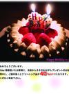 8月生まれのお客様\Happy Birthday/ 40%引