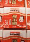 おかめ極小粒納豆ミニ3 64円(税込)