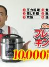 電気圧力鍋! プレッシャーキングプロ 10,000円(税込)