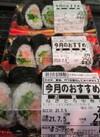 ねぎとろ巻き 1パック 270円(税込)