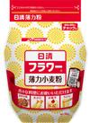 フラワー薄力小麦粉 171円(税込)