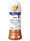 手作りパスタのオイルソース ペペロンチーノ 213円(税込)