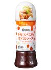手作りパスタのオイルソース トマトガーリック 213円(税込)