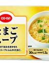 たまごスープ 378円(税込)