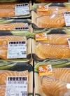 生アトランティックサーモン切身(養殖) 429円(税込)