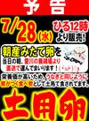 【予告】7/28(水)12:00より開催!朝産みたての超新鮮たまご 268円(税込)
