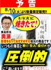 8/10(火)開催! 出来立て 有明初摘海苔数量限定販売 387円(税込)