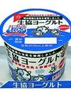 生協ヨーグルト 138円(税込)