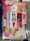 米蔵秋田あきたこまち 2,030円(税込)