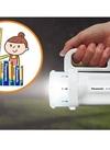 懐中電灯 電池がどれでもライト 1,810円(税込)