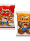 ルヴァン(バターロール/黒糖入りロール) 117円(税込)